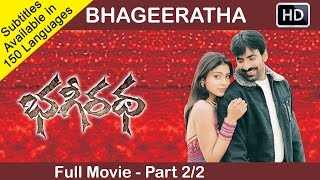 Bhageeratha Telugu Full Movie | Part 1/2 | Ravi Teja, Shriya | With English Subtitles