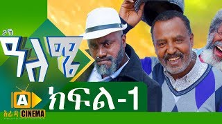 ዓለሜ - Aleme- New Ethiopian Sitcom Part - 01  2019