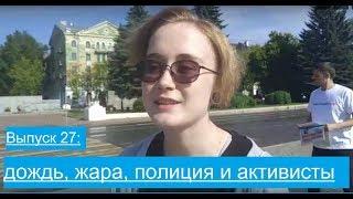 Куб и шары Навального #Пермь #Навальный2018 15 08 2017