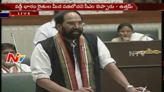 Uttam Kumar Reddy Fires on KCR over Removing of Dharna Chowk at Indira Park    Assembly    NTV