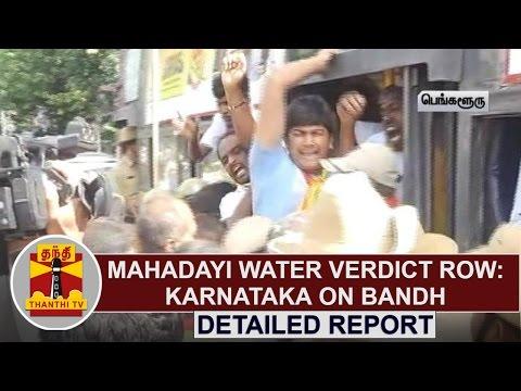 Mahadayi-water-verdict-row-Karnataka-on-bandh--Detailed-Report-Thanthi-TV