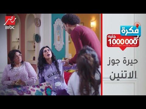 """""""فكرة بمليون جنيه""""..""""علاء"""" يفض الاشتباك بين زوجتيه الأولى والثانية"""