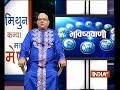 Bhavishyavani | 20th October, 2017 - Video