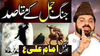 Video Jang E Jamal || Allama Asif Raza Alvi MP3, 3GP, MP4, WEBM, AVI, FLV September 2019