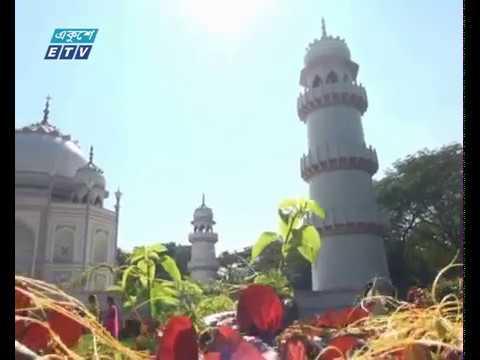 ভারতের আগ্রায় নির্মিত তাজমহলের মত আরেকটি তাজমহল নারায়ণগঞ্জে