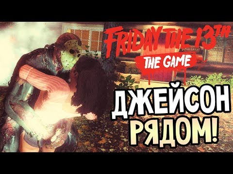 Friday the 13th: The Game — ЧИ ЧИ ЧИ! ХА ХА ХА! ДЖЕЙСОН РЯДОМ!