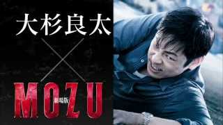 Nonton 【劇場版 MOZU】キャラクタースポット 「大杉良太」編(香川照之) Film Subtitle Indonesia Streaming Movie Download