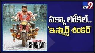 Puri Jagannadh creates new style for Ram in iSmart Shankar - TV9