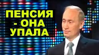 Реальные пенсии россиян вернулись к падению