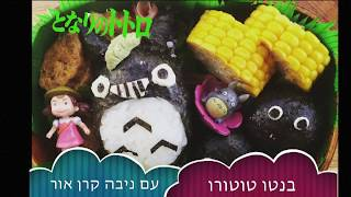 This video is about totoro bento בנטו טוטורו