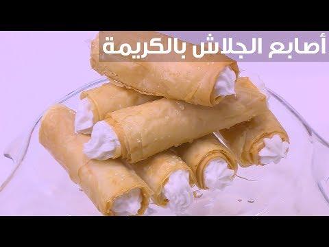 العرب اليوم - شاهد : طريقة إعداد أصابع الجلاش بالكريمة