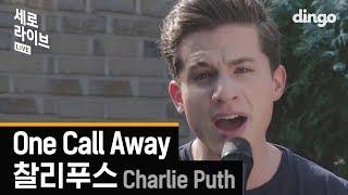 찰리 푸스 Charlie Puth - One Call Away [세로라이브]