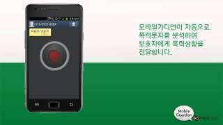 모바일가디언 (자녀 스마트폰용) YouTube video