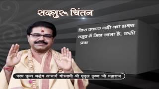 Guru Ji Chintan #Part 5 #Param Pujya Shradheya Acharya Shri Mridul Krishna Ji Maharaj #Adhyatm TV