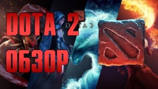 Dota 2 – видео обзор