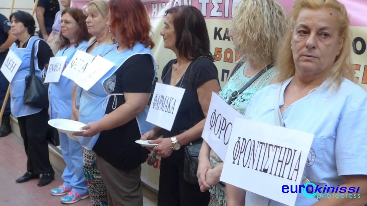 Έξω από το υπουργείο Υγείας εργαζόμενοι του Δρομοκαΐτειου