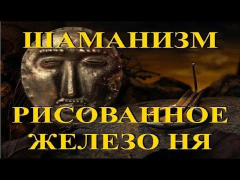 Шаманизм. Рисованное железо Ня / Shamanism. Painted iron Nya