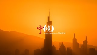 NanJing 南京 time-lapse and aerial drone film