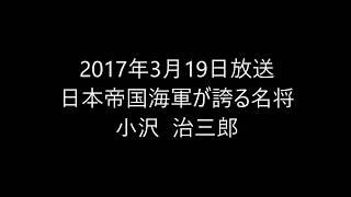 小沢治三郎2017年3月19日放送