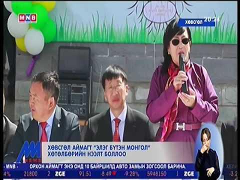 """Хөвсгөл аймагт """"Элэг бүтэн Монгол"""" хөтөлбөрийн нээлт боллоо"""