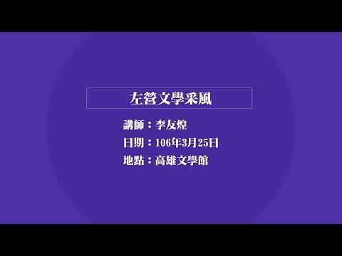 2017/03/25-李友煌「左營文學采風」
