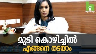 Video മുടി കൊഴിച്ചിൽ എങ്ങനെ തടയാം | hair loss treatment malayalam health tips MP3, 3GP, MP4, WEBM, AVI, FLV Agustus 2018