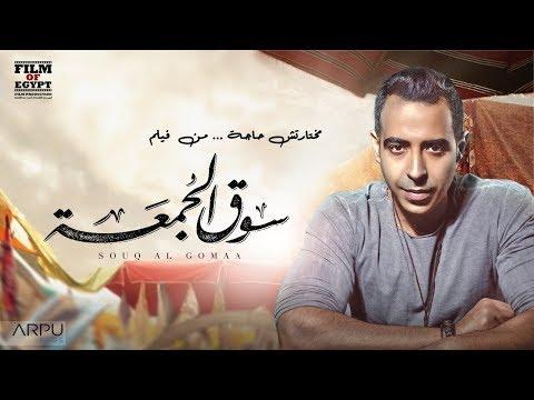 """محمد عدوية يغني """"مختارتش حاجة"""" في فيلم """"سوق الجمعة"""""""