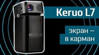 """Keruo L7: нанопроектор для мегазадач - карманный проектор - китайский проектор на IndiegogoKeruo L7 (Керуо Л7) —умный нанопроектор, для работы с которым вам не понадобится штатив. Компактное устройство легко поместится в деловой сумке —его вес не превышает 400 грамм.Яркость этого светодиодного DLP-проектора составляет 110 ANSI люмен, заявленный разработчиком срок службы —20-30 тысяч часов.Оригинальная конструкция Keruo L7 позволяет изменять угол проекции, не прибегая к дополнительным ухищрениям —трапецеидальные искажения при этом будут автоматически откорректированы…+++++++++++++Любите не только смотреть видео, но и читать умные тексты? Узнайте больше о нанопроекторе Keruo L7 и других гаджетах-девайсах в нашем официальном блоге на портале http://www.wasabitv.ru/ !+++++++++++++Благодаря встроенному в проектор модулю Wi-Fi пользователь может использовать в качестве источника видео смартфоны, планшеты и ноутбуки, поддерживающие такие технологии беспроводной передачи данных, как Airplay, Miracast, Chromecast, DLNA. Оснащен проектор и HDMI-портом.Максимальная диагональ изображения достигает 4,5 метров, минимальная — составляет 12 сантиметров, разрешение —854 х 480.Проектор Керуо оснащается аккумулятором емкостью 4000 миллиампер-часов —этого хватит приблизительно на 4 часа автономного использования.Керуо Л7 работает под управлением Android 5.1.1. Используя специальную графическую оболочку пользователь сможет устанавливать приложения из Google Play.Интересно? Зайдите на страницу проекта Keruo L7 на Indiegogo (http://bit.ly/Keruo_IG).Перевод и дубляж оригинального проморолика — редакция канала Geek to the Future с разрешения Keruo.Возрастное ограничение: 0++++++++++++++++Хотите больше обзоров """"гаджетов из будущего""""? Поддержите наш канал:Яндекс.Деньги: 410012312088324PayPal: kspiridonov@yahoo.comWMR 284505700040WMZ 133031555146+++++++++++++++Канал Geek to the Future посвящен обзорам мобильных устройств, гаджетов и девайсов —как современных, так и тех, которые прибыли к нам и"""