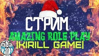 НОВОГОДНИЙ СТРИМ - ПО (CRMP) Amazing RolePlay (SERVER 1) ЗАХОДИТЕ! |Kirill Game|