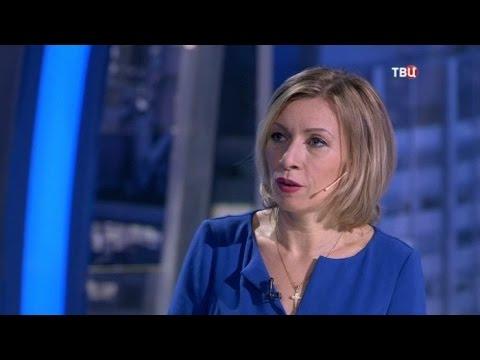 Мария Захарова. Право знать - DomaVideo.Ru