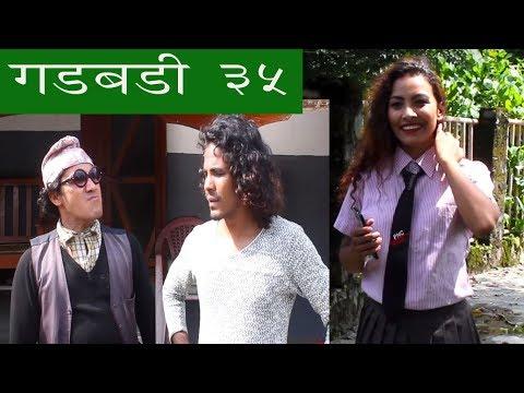 (Nepali comedy Gadbadi 35by www.aamaagni.com - Duration: 25 minutes.)