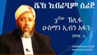 The Third Khalifa(Ousman Bin Afan) |3ኛው  ኸሊፋ (ዑስማን ኢብን አፋን) - Sh. Ibrahim Siraj Part  2