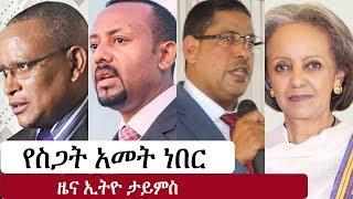 Ethiopia: የኢትዮታይምስ የዕለቱ ዜና | EthioTimes Daily Ethiopian News