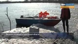 Эвакуация из-за паводков в Саратовской области