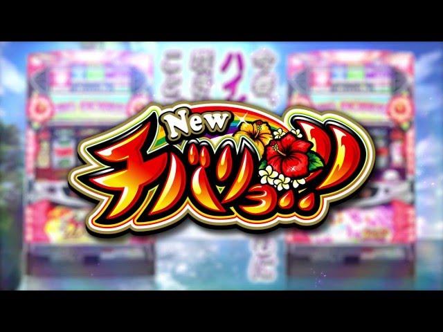 ニューチバリヨ PV - ネット株式会社 【公式動画】