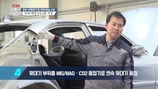 #13 [NCS직무특강] 자동차 차체정비 13편 장비 선택하기 및 차체 패널 수정