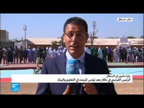 العرب اليوم - لماذا يركز ماكرون على التعليم وتطويره أثناء زيارته للسنغال؟