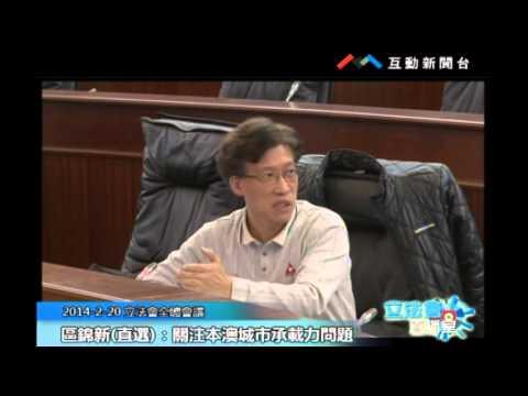 何潤生20140220立法會第十份口頭質詢 ...