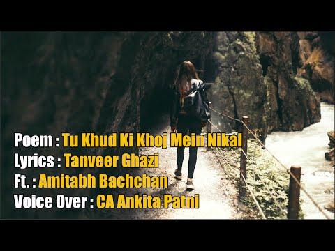 Tu Khud Ke Khoj Me Nikal | Tanveer Ghazi | Amitabh  Bachchan | CA Ankita Mehta Patni