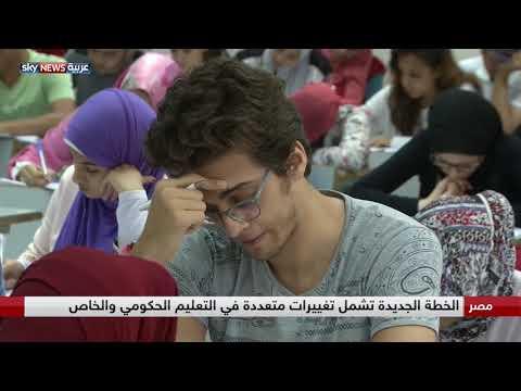 العرب اليوم - جدل ثائر في الشارع المصري بعد قرارات وزير التعليم