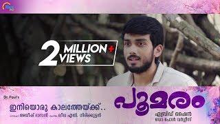 Video Ini Oru Kaalathe | Poomaram | Kalidas Jayaram | Abrid Shine | Karthik | Official MP3, 3GP, MP4, WEBM, AVI, FLV April 2018
