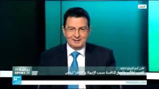 """كأس أمم أفريقيا 2015: هل تنجح ال""""كاف"""" في إقناع المغرب بالعدول عن قرار التأجيل؟"""