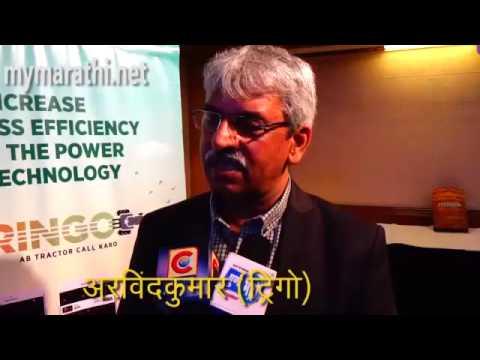 महिंद्रा ट्रिंगोचे महाराष्ट्रात कार्य सुरू…ट्रिंगो ट्रॅक्टर व शेती उपकरणे थेट भाड्याने घेण्याची सुविधा शेतकऱ्यांना देणार