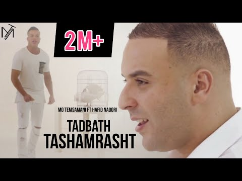 Mo Temsamani ft. Hafid Nadori 2016 - Tadbath Tashamrasht