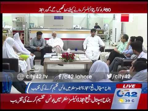 Bonus Distribution ceremony held in Jinnah Hospital
