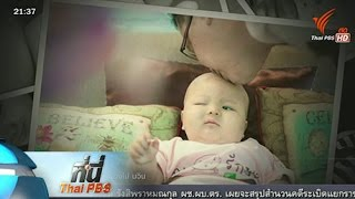 ที่นี่ Thai PBS - 19 ต.ค. 58