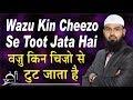 Wazu Kin Cheezo Se Toot Jata Hai By Adv. Faiz Syed