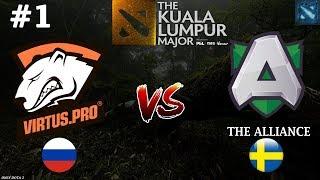 ВП стартуют на МАЖОРЕ! | Virtus.Pro vs Alliance #1 (BO3) | The Kuala Lumpur Major