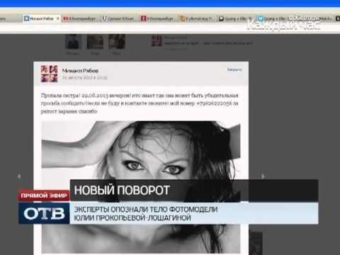 , title : 'Эксперты опознали тело фотомодели Юлии Прокопьевой--Лошагиной'