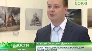 Финал фотоконкурса «Локальные святыни» в Москве